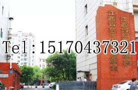 江西省妇女联合会干部学校